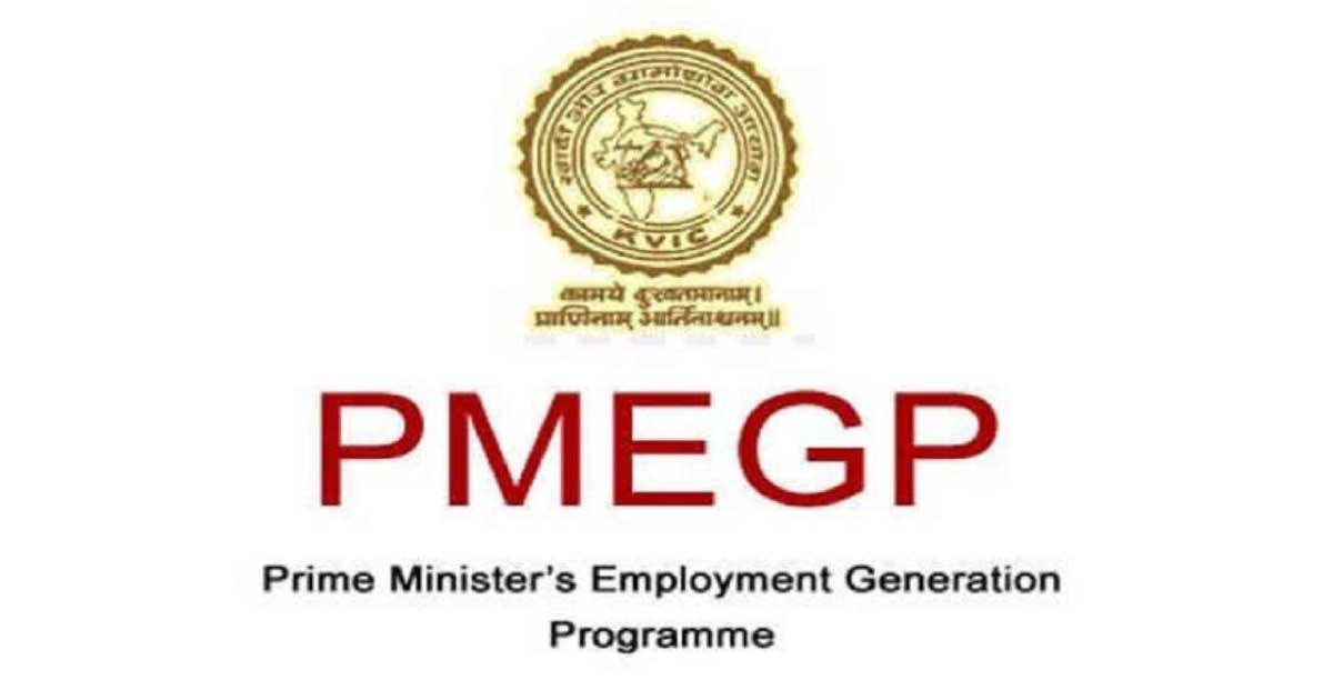 pmegp loan